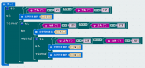 コンパスのコード(修正版)