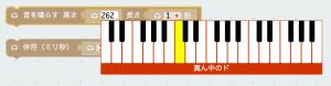 どんな音かは鍵盤を押して確認