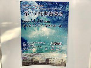 第2回定期演奏会のポスター