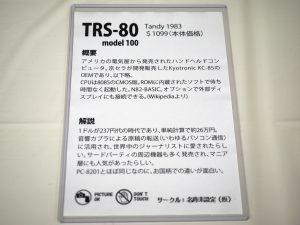 TRS-80の説明書きです