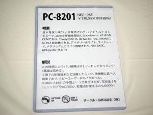 PC-8201の説明書きです