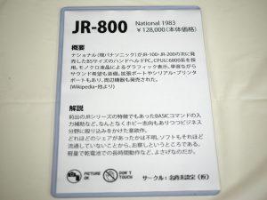 JR-800の説明書き