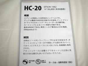HC-20の説明書き