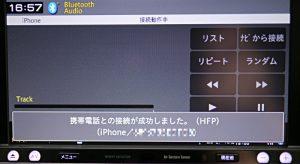 Bluetooth接続が確立