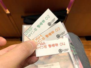 サイン会整理券。NJBP、UMAA、BEEP各ブースでグッズを購入し、3枚ゲット。