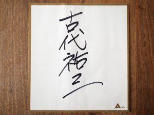 古代さんのサイン(読者プレゼント)