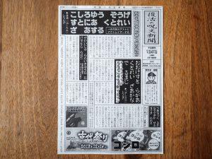 謎の「復活の呪文新聞」