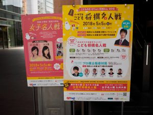 将棋Dayのポスター