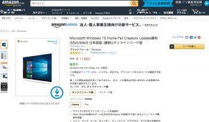 AmazonでWindows10を購入