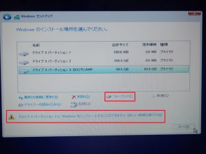 Windowsのインストール場所選択