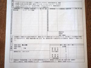 修理明細票(2回目)念の為ドックの基盤交換と書かれている。