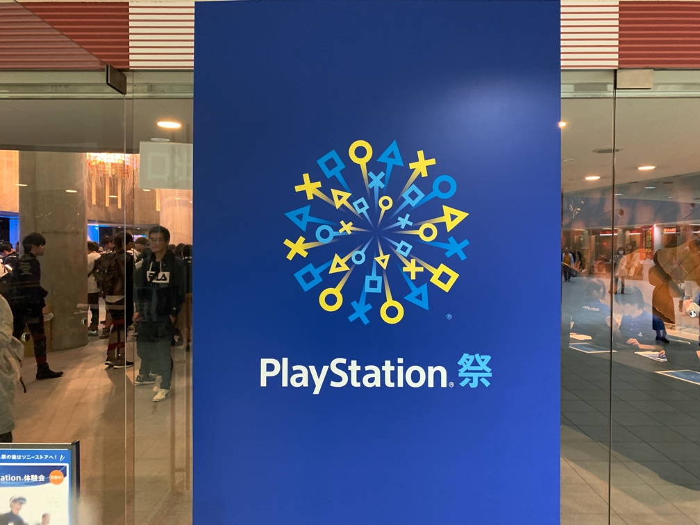PlayStation祭 2018 福岡会場