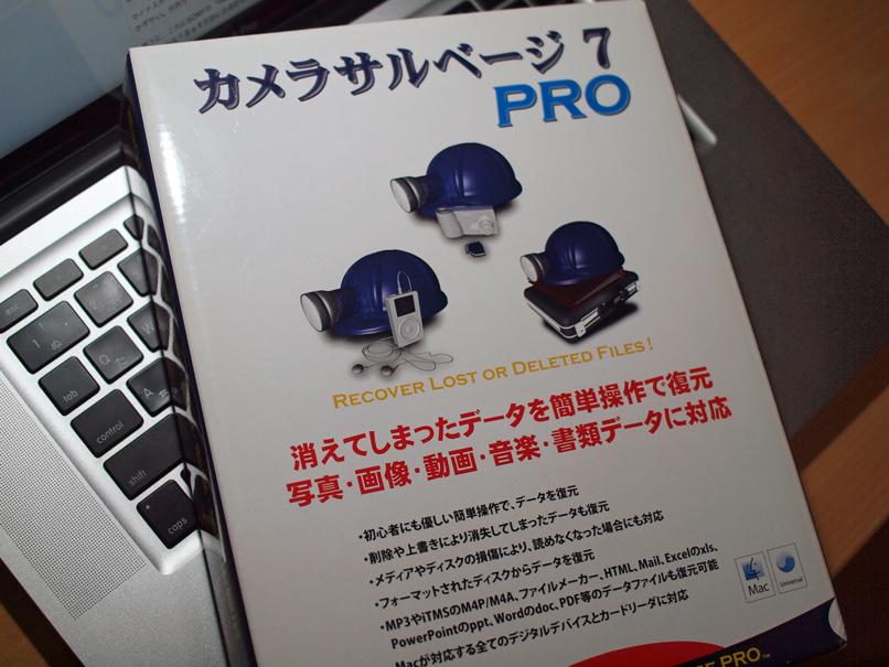 カメラサルベージ7 PRO