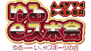 ゆるeスポ会ブランドロゴ