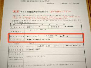 「BBIQ登録内容のお知らせ」はこんな紙。赤枠のところの情報が今回必要となります。