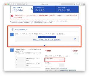 インストール前にマカフィーにユーザー登録が必要なようです。