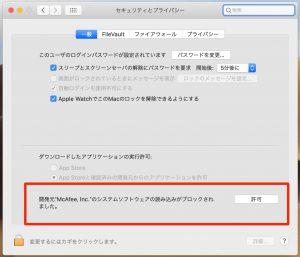 MacOSからブロックされますが許可を。