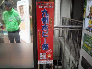 九州ホビー祭の立て看板
