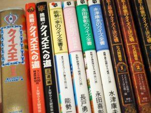 秘蔵のクイズ本。懐かしいクイズ王の名前がズラリ(笑)