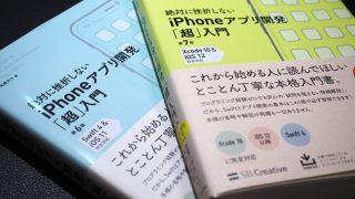 iOS関連書籍