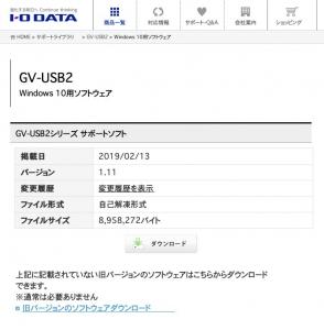 GV-USB2シリーズサポートソフト