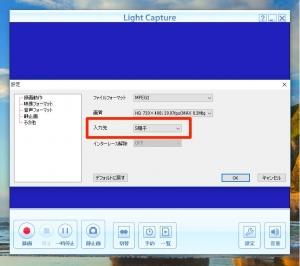 S端子を使用する場合は、LightCaptureの環境設定で選択する必要があります。