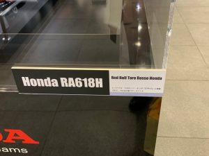 RA618Hの説明書き。