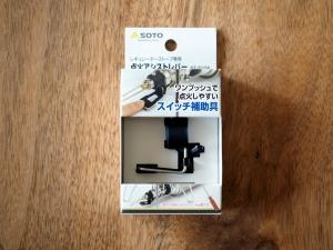 ST-310用の点火アシストレバー(別売品)
