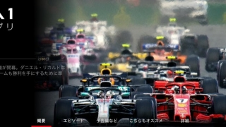 F1:栄光のグランプリ