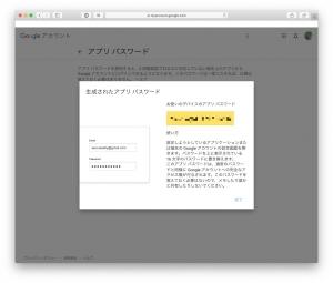 アプリパスワードはGoogleアカウントのページで発行する16桁のパスワードです。