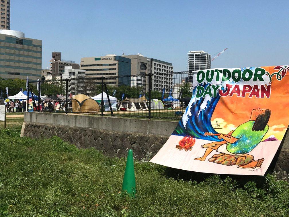 OUTDOOR DAY JAPAN FUKUOKA
