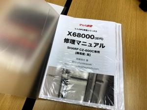 岩崎浩文さん著「X68000修理マニュアル」。1冊500円で販売されているらしいのですが、もっと金取ってもいいクオリティーだと思いました。