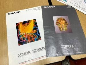 X68000のパンフレット(貴重)