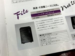ハードディスクユニット(20MB)が、なんと178,000円!!!