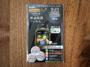 Kenkoの保護フィルム。2枚も入っている。