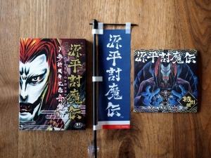 源平討魔伝の30周年記念盤。ボーナスディスクとミニのぼり付き。