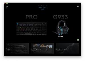「Logicool G HUB」の画面。ちゃんとMac対応です。