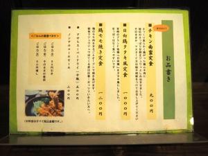 メニューは3種類しかない。だがそこがいい。鶏モモ焼き定食も大人気メニューです。