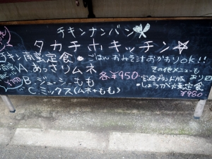入り口近く(歩道沿い)にある黒板。