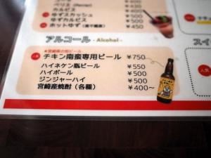 謎のチキン南蛮専用ビール