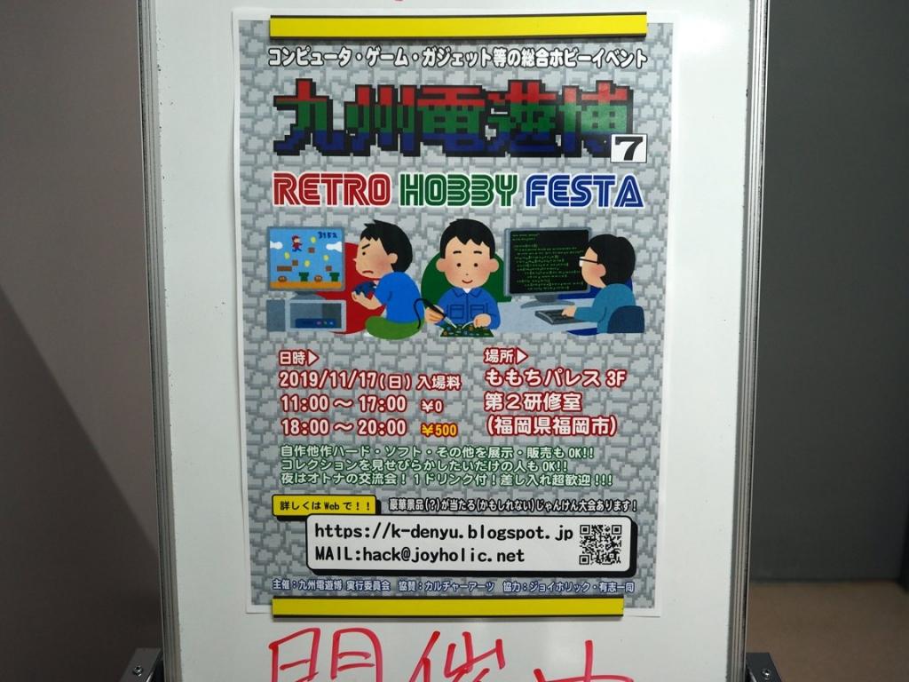 九州電遊博7のポスター
