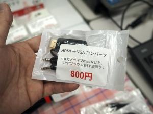 HDMI出力をVGAに変換するケーブル。これがあれば遅延なしでメガドラミニが遊べる!?