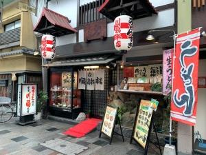 川福本店の店構え。