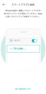 iPhoneの設定に移ってWiFi設定でTP-LINKと接続します。