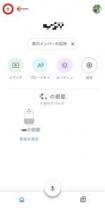 Google Homeアプリを開いて、左上の「+」をタップします。