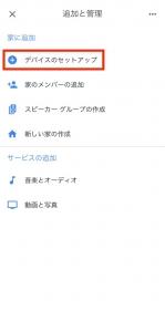 追加と管理の画面で「デバイスのセットアップ」をタップ。