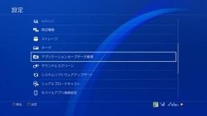 PS4の設定を開き、「アプリケーションセーブデータ管理」を選択します。