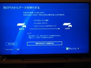 PSNログイン後「別のPS4からデータを移行する」という画面が表示されますが、今回はPS4買い替えではなくストレージの感想なのでキャンセルを選択します。