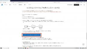 このサイトの下の方にある「アップデートファイル(再インストール用)ダウンロード」ボタンをクリックします。