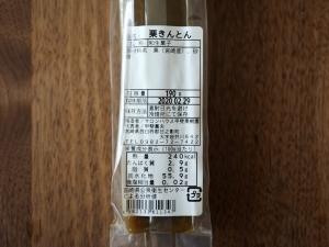 原材料は栗と砂糖のみです。添加物は一切なし。安心してお勧めできます。